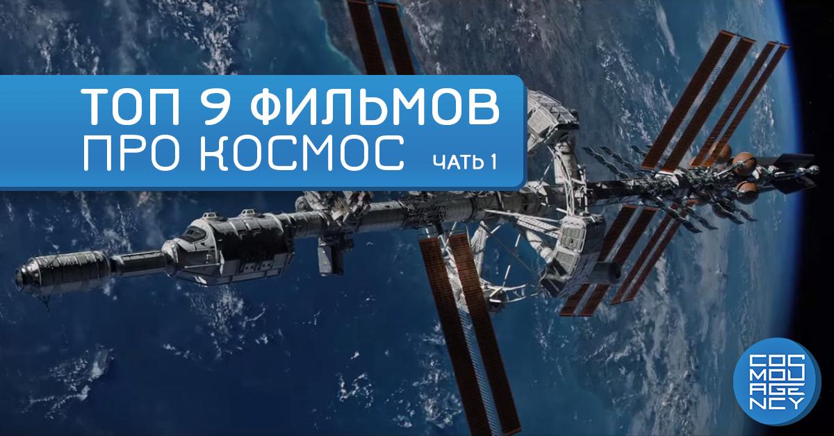 Лучшие фильмы про космос на HD 1080 смотреть