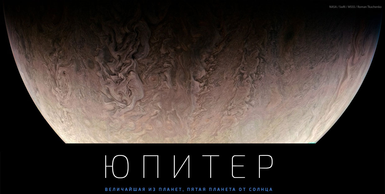 Турбулентная поверхность планеты Юпитер, фото Юнона, 2016