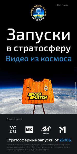 Стратосферные запуски — запустим любой предмет в космос
