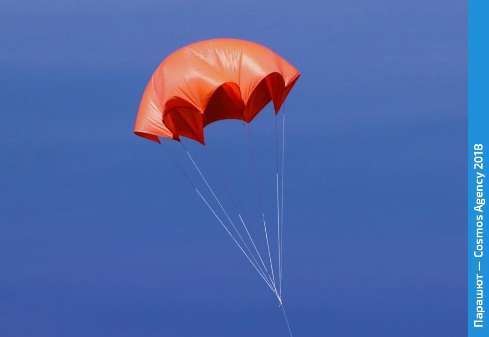 Мягкая посадка — парашют