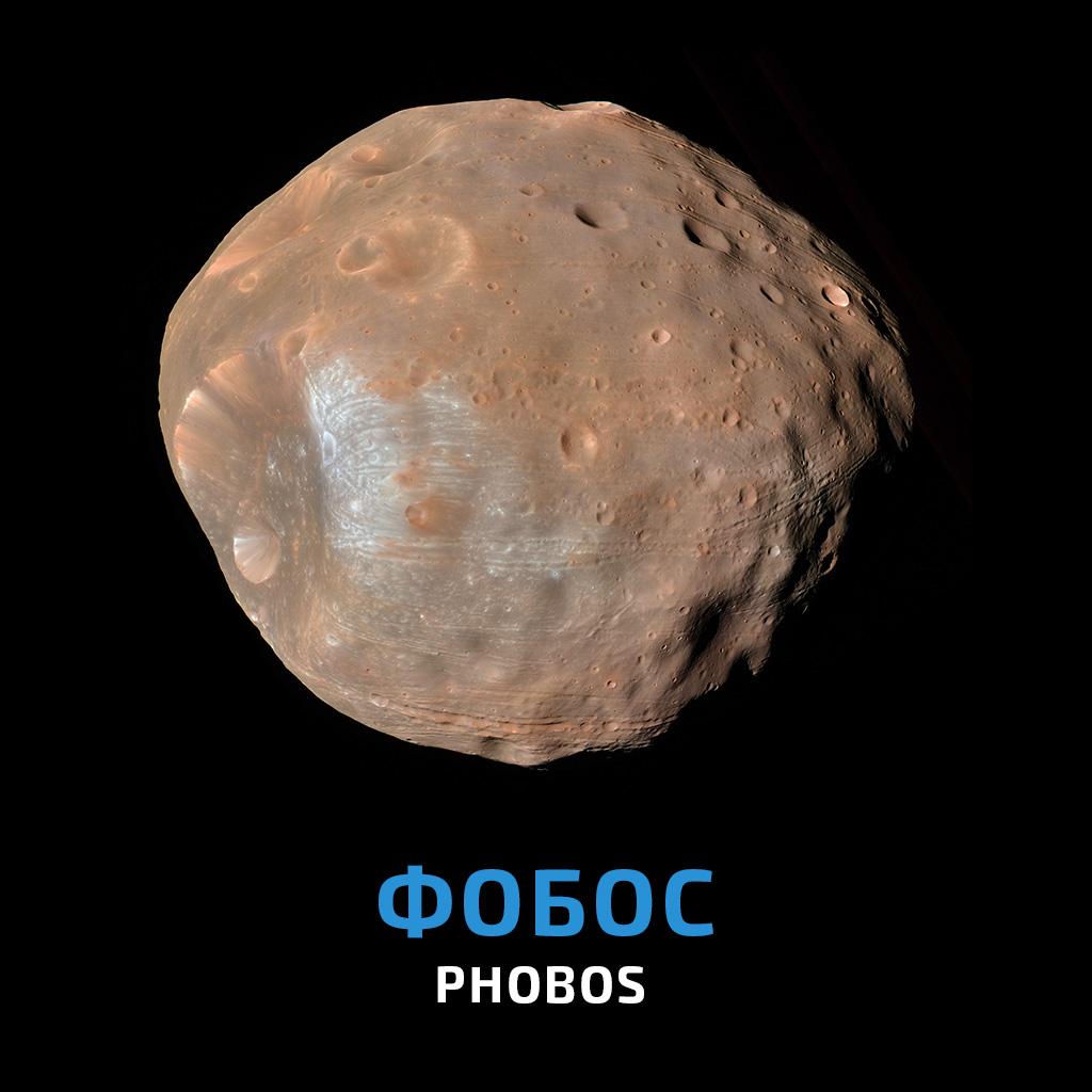Фобос — больший спутник Марса