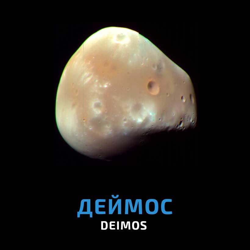 Деймос — меньший спутник планеты Марс
